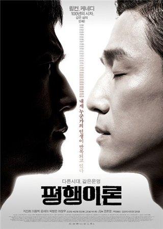 Параллельная жизнь / Parallel Life (2010)
