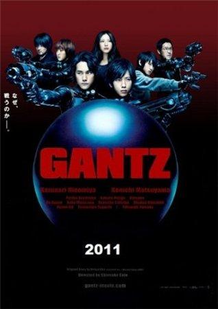 Ганц / Gantz (2011)