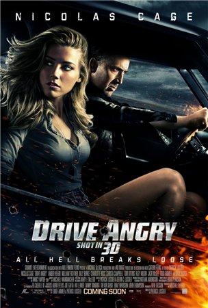 Сумасшедшая езда / Drive Angry 3D (2010)