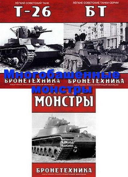 Бронетехника ссср советские