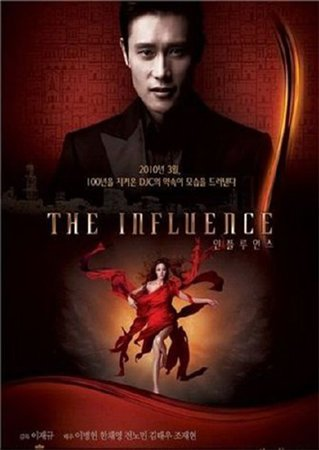 Влияние / The Influence (2010)