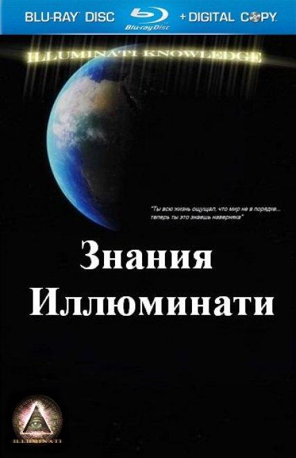 Знания Иллюминати. Коллекционная версия / Illuminati Knowledge (2011)