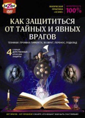 Как защититься от тайных и явных врагов (2010)