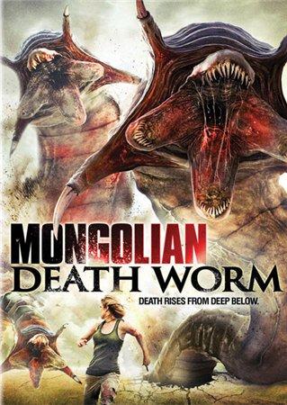 Битва за сокровища / Mongolian Death Worm (2010)