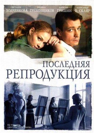 Последняя репродукция / 4 серии (2008)