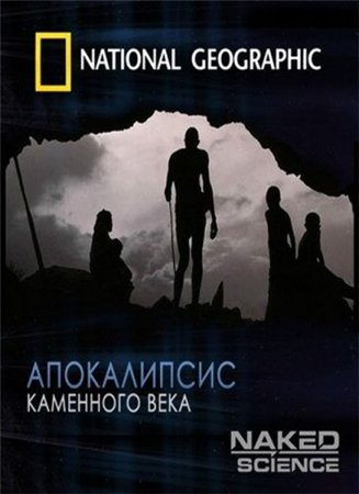 Апокалипсис каменного века / Naked Science: Stone Age Apocalypse (2009)