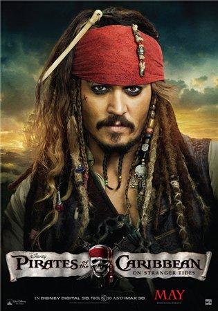 Пираты Карибского моря: На cтранных берегах / Pirates of the Caribbean: On Stranger Tides (2011)