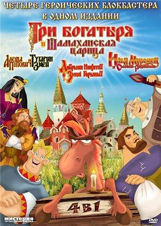 Три богатыря / 4 в 1 / Коллекционное издание (2004-2010)