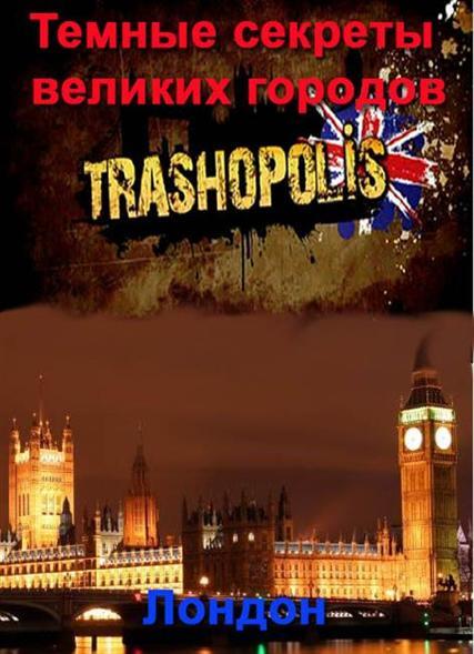 Лондон темные секреты великих городов