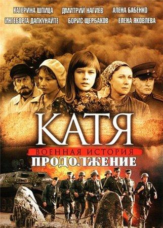 Катя. Продолжение / 13 серий (2011)