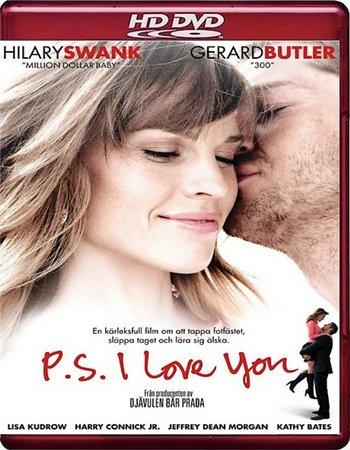 Я люблю тебя / P.S. I Love You (2007)