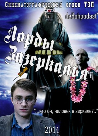 Лорды Зазеркалья / Equilibrium, Harry Potter and the Goblet of Fire (2011)