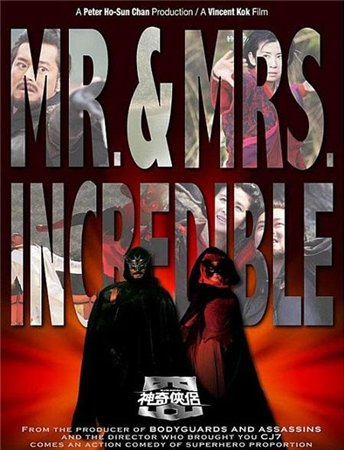 Мистер и миссис Невероятные / Mr. and Mrs. Incredible (2011)