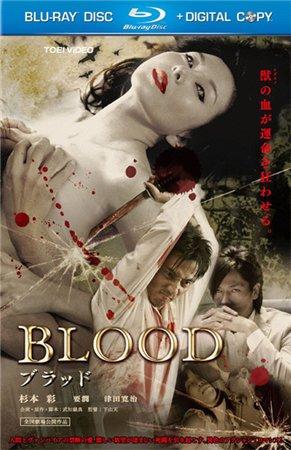 Кровь / Blood / Buraddo (2009)
