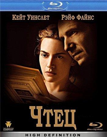 Чтец / The Reader (2008)