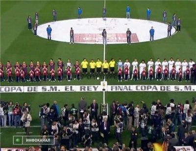 Футбол: Финал Королевского кубка Испании 2010-11. Реал - Барселона (2011)
