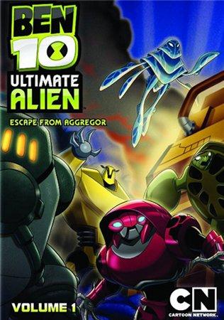 Бен 10: Инопланетная сверхсила / Ben 10: Ultimate Alien (2010) Сезон 1