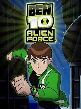 Бен 10: Инопланетная сила / Ben 10: Alien Force / Сезон 1,2 (2008-2009)