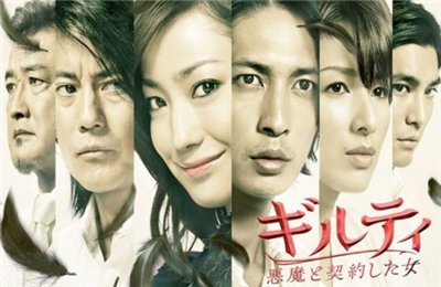 Виновна. Заключившая сделку с дьяволом / Guilty. Akuma to Keiyakushita Onna (2010)