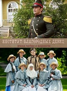 Институт благородных девиц (2010 -2011)