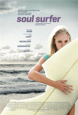 Серфер души / Soul Surfer (2011)