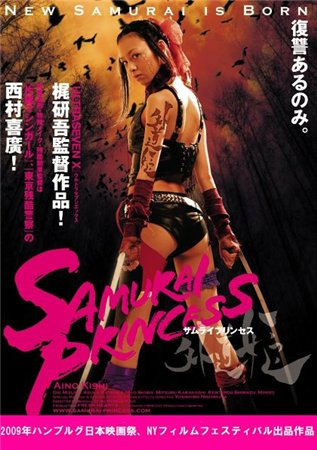 Самурай принцесса / Samurai Princess (2009)