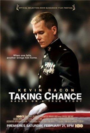 Забирая Чэнса / Полагаясь на удачу / Taking Chance (2009)