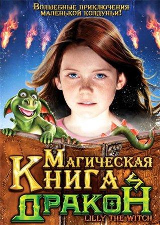 Магическая книга и дракон / Hexe Lilli, der Drache und das magische Buch (2009)