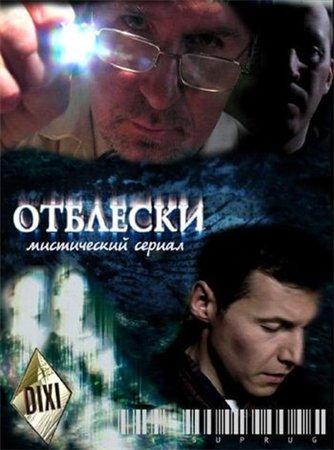 Отблески / 25 серий (2010)