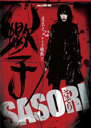 Скорпион / Sasori (2008)