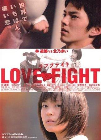 Любовный поединок / Love Fight (2008)