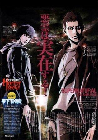 Сверхъестественное / Сезон 1 / Supernatural The Animation (2011)