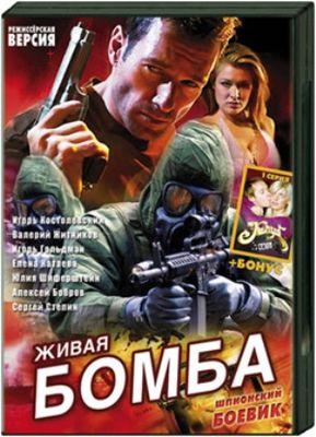 Шпионские игры. Новые серии (2008)