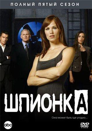 Шпионка / ВСЕ 5 Сезонов / Alias (2001 - 2006)