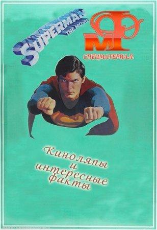 Супермен: киноляпы и интересные факты / Superman (2011)