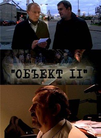 Объект 11 (2011)