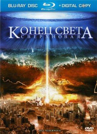 2012: Супернова / Конец света: Сверхновая / 2012: Supernova (2009)