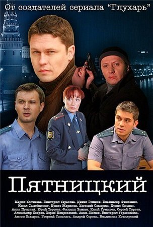 Отдел / Пятницкий (2010)