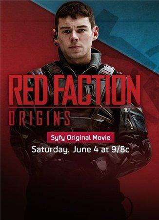 Красная фракция: Происхождение / Red faction: Origins (2011)