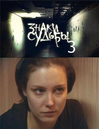 Знаки судьбы 3 (2011)
