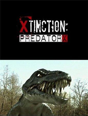 Вымирающий / Xtinction: Predator X (2010)