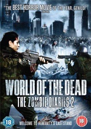 Мир Мертвых: Дневники Зомби / World of the Dead: The Zombie Diaries (2011)