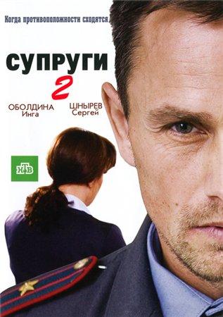 Супруги - 2 сезон (2011)