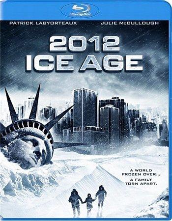 2012: Ледниковый период / 2012: Ice Age (2011)