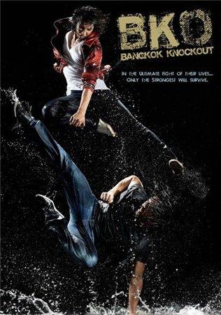 Бангкокский нокаут / BKO: Bangkok Knockout (2010)