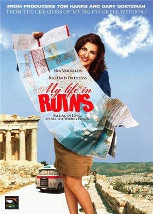 Моя жизнь в руинах / My Life in Ruins (2009)