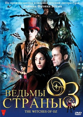 Ведьмы страны Оз / The Witches of Oz (2011) DVDRip / DVD5