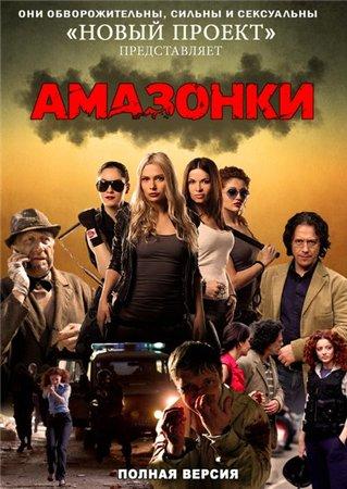 Амазонки / 24 серии (2011)