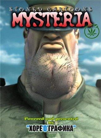 Мистерия: Одурманенные мультфильмы / Stoned cartoons: Mysteria (2009)