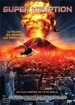 Чудовищное извержение / Суперизвержение / Super Eruption (2011)